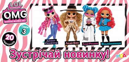 Встречайте 3 сезон модных кукол L.O.L. Surprise! серии «O.M.G.»!
