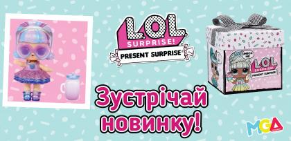 L.O.L. SURPRISE! серии
