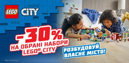 Знижки до -30% на обрані набори LEGO City!