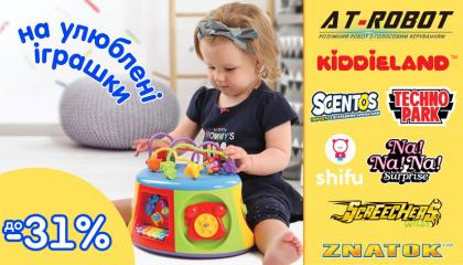 Скидки до -31% на любимые бренды игрушек