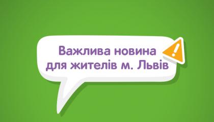 Місто Львів! Маємо для тебе важливу новину!