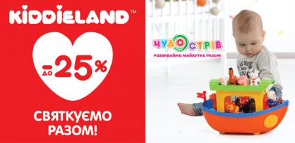 Скидки до -25% на выбранные игровые наборы ТМ Kiddieland