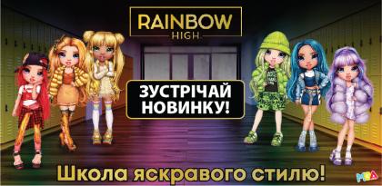 Яскраві новинки від Rainbow High!