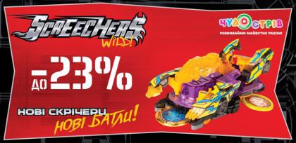 Скидки до -23% на игрушки-трансформеры ТМ Screechers Wild!