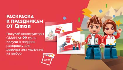 Покупай конструкторы ТМ Qman и Sluban и получай раскраску к праздникам