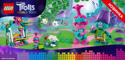 Наборы Lego Trolls в Чудо Остров!