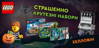 Скидки до -30% на выбранные наборы конструкторов Lego к Хэллоуину!
