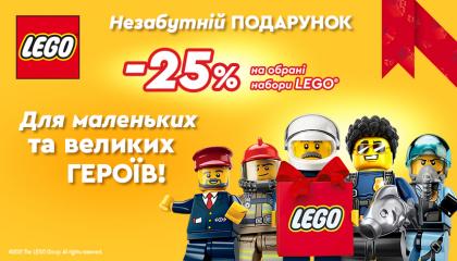Знижки -25% на обрані набори LEGO до Дня захисника України
