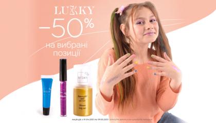 Знижки -50% на вибрану дитячу косметику ТМ LUKKY