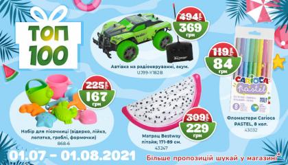ТОП 100! Знижки до -30% на 100 топових іграшок липня у Чудо Острів!