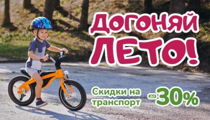 Скидки до -30% на детский транспорт!