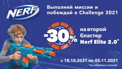-30% на вторую единицу Nerf Elite 2.0