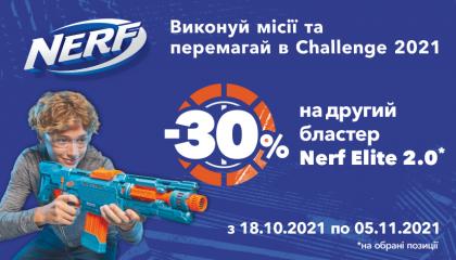 -30% на другу одиницю Nerf Elite 2.0