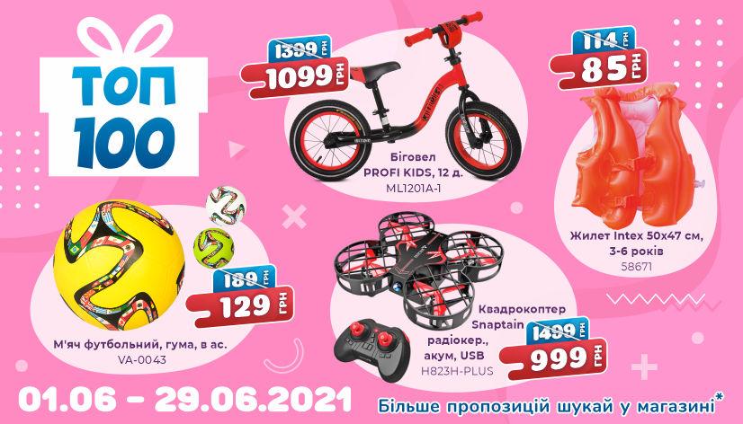 ТОП 100! Знижки до -30% на 100 топових іграшок червня у Чудо Острів!