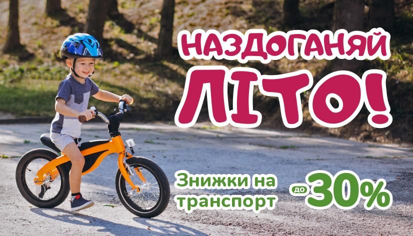 Знижки до -30% на дитячий транспорт!