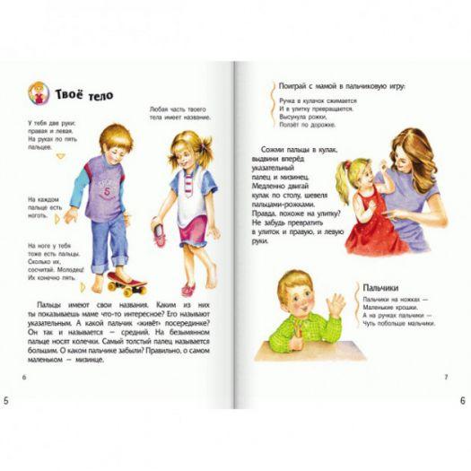 Енциклопедія дошкільника: Людина (252764)купити