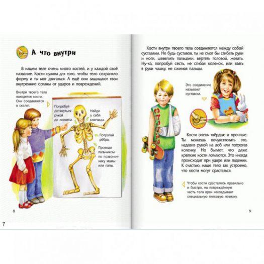 Енциклопедія дошкільника: Людина (252764)замовити
