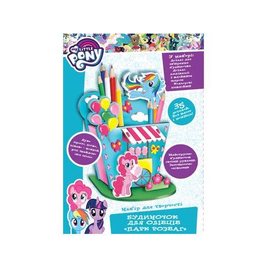 Набір для творчості Будиночок для олівців My Little Pony