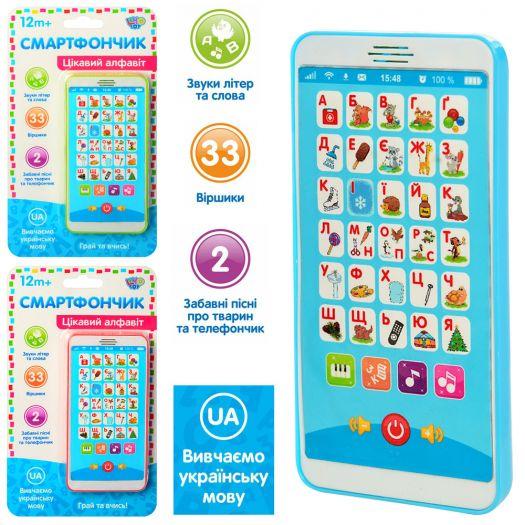 Інтерактивний телефон LimoToy Азбука українського алфавіту (M 3674)замовити