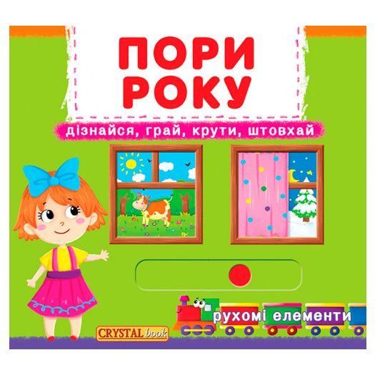 Книга з механізмами. Перша книга з рухомими елементами Пори року. Дізнайся, грай, крути, штовхай (F00019474)в Україні
