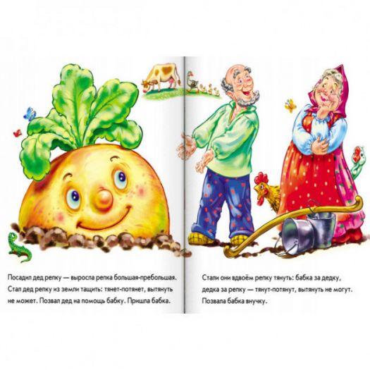 Книга. В гостях у казки (оновлено.): Ріпка (290542)купити