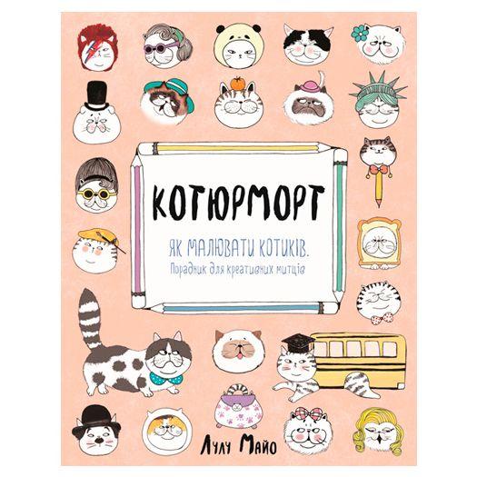 Книга Жорж Котюморт. Як малювати котиків (309924)купити