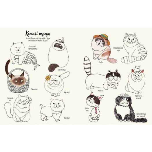 Книга Жорж Котюморт. Як малювати котиків (309924)замовити
