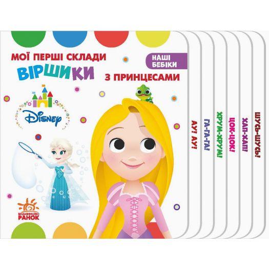Книга Дісней. Наші бебіки. Мої перші склади. Віршики з Принцесами. (294801)в Україні