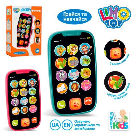Телефон іграшковий LimoToy (3127 Z)замовити