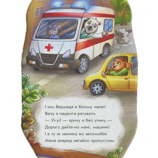 Книга На дорозі: Швидка допомога (у) (310895)в Україні