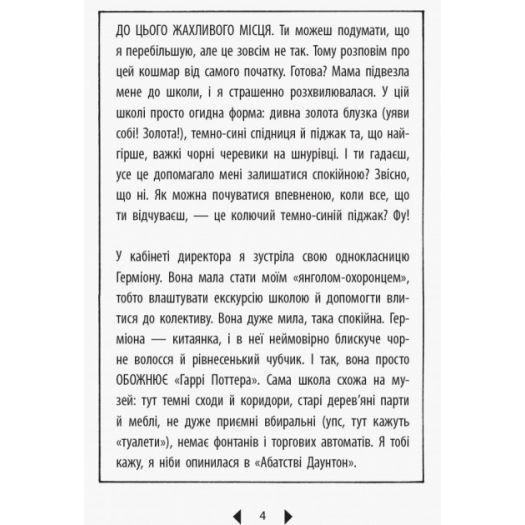 Книга Дівчата-влогерки: Люсі Локет: онлайн-катастрофа (у) (341720)купити