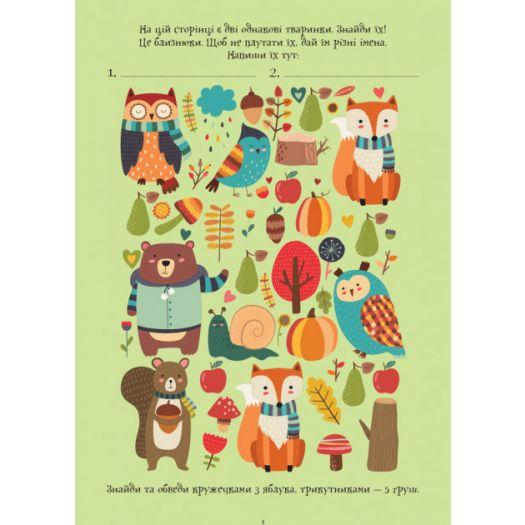 Книга КЕНГУРУ ДжоуIQ. Цікаві завдання для кмітливого малюка (312301)купити