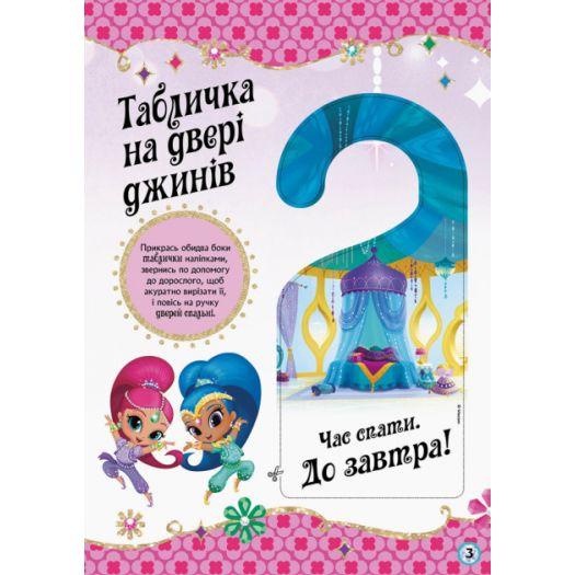 Книга Ранок Шиммер і Шайн. Активіті з наліпками. Магічна загадка (у) (346886)в Україні