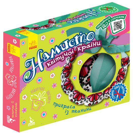 Подарунок власноруч Ranok-Creative Лялька – м'яка іграшка. Намисто квітучої країни (347664)в Україні