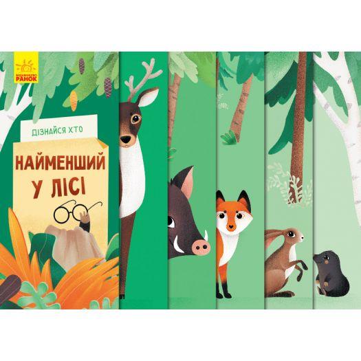 Книга Ранок Дізнайся хто: Найменший у лісі (у) (346549)замовити