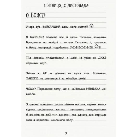 Щоденник Ніккі : Щоденник Ніккі 3. Не така вже й талановита поп-зірка в Україні