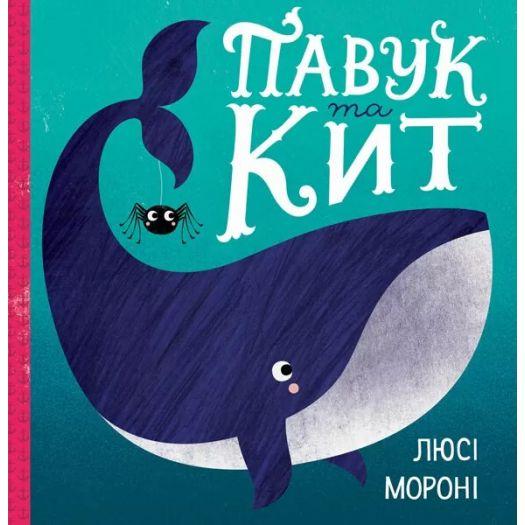 Час із книгою: Павук та кит (377344)замовити