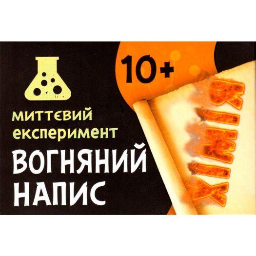 Наукова гра Сюрприз Вогняний напис (349497)в Україні