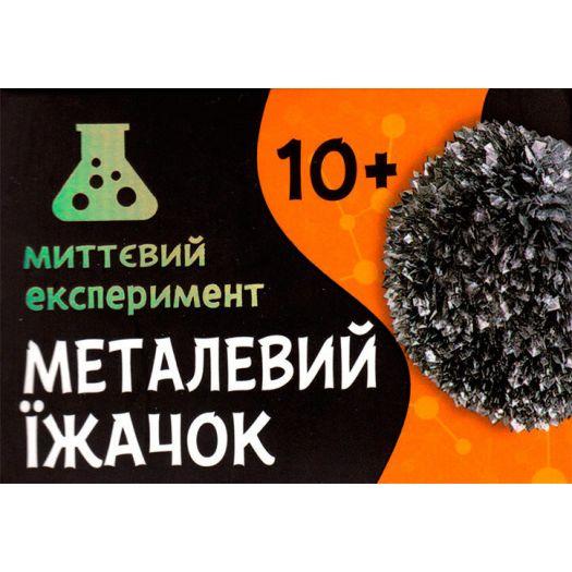 Наукова гра Сюрприз Металевий їжачок (349479)в Україні