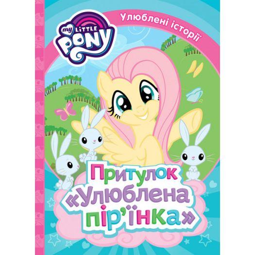 Книга. Притулок Улюблена пір'їнка. My Little Pony (120854)купити