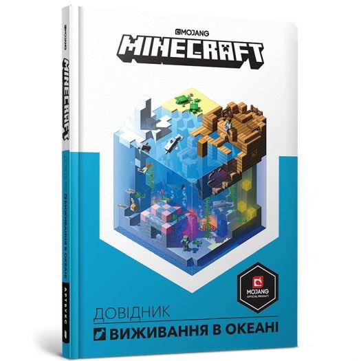 MINECRAFT Довідник виживання в океані (9786177688739)в Україні