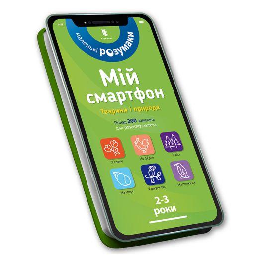 Мій смартфон. 2-3 роки. Тварини і природа (9786177688357)в Україні