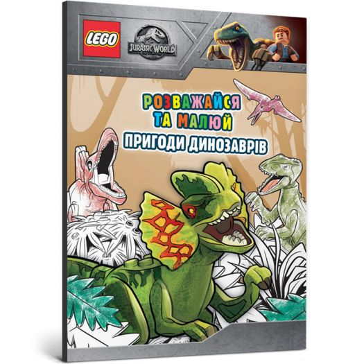 LEGO Jurassic World. Розважайся та малюй. Пригоди динозаврів (9786177969043)замовити