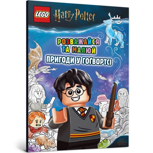 LEGO Harry Potter. Розважайся та малюй. Пригоди у Гоґвортсі (9786177969036)купити