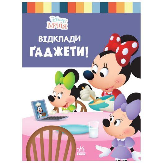 Книга Disney Маля. Школа життя. Відклади Ґаджети (444165)в Україні