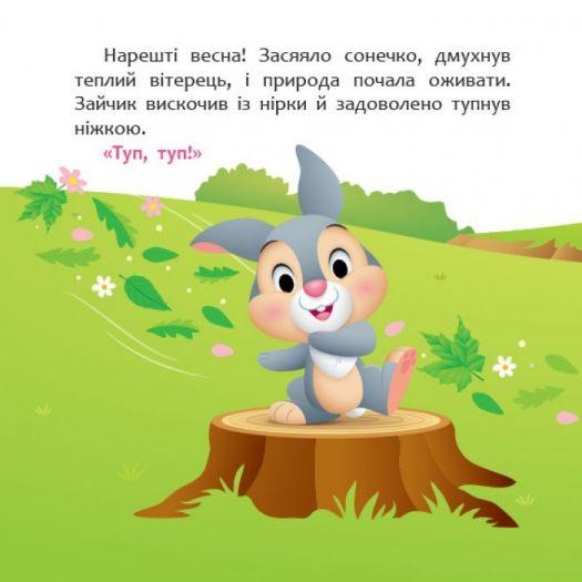 Книга Disney Маля. Історії для найменших. А ти любиш природу? (446696)в Україні