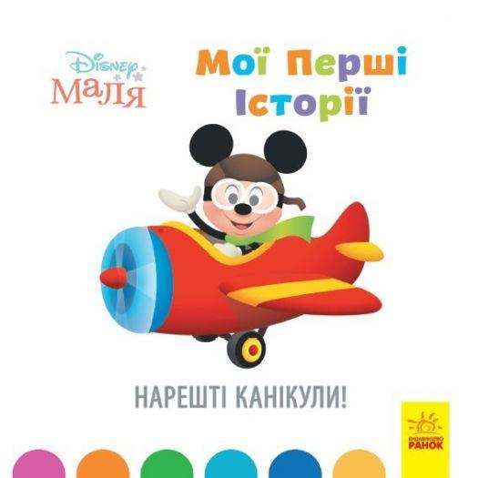 Книга Disney Маля. Історії для найменших. Нарешті канікули! (446694)купити