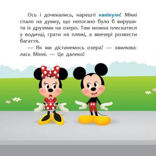 Книга Disney Маля. Історії для найменших. Нарешті канікули! (446694)замовити