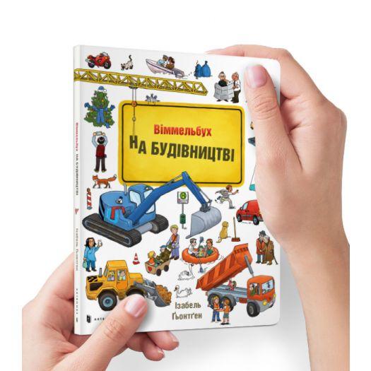 Книга Artbooks На Будівництві (9786177395781)замовити