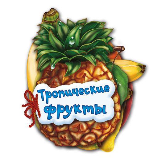Книга Ранок Відгадай-но: Тропічні фрукти (р) (219148)купити